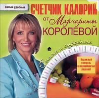 Счетчик калорий от Маргариты Королевой
