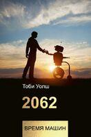 2062: время машин