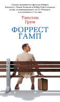 Форрест Гамп