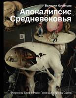 Апокалипсис Средневековья: Иероним Босх, Иван Грозный, Конец света
