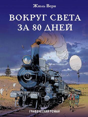 Вокруг света за 80 дней. Графический роман
