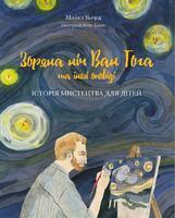 Зоряна ніч Ван Гога та інші оповіді. Історія мистецтва для дітей.