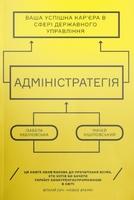 Адмінстратегія. Ваша успішна кар'єра в сфері державного управління
