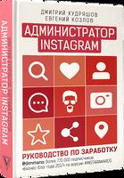 Администратор инстаграма: руководство по заработку