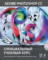 Adobe Photoshop CC. Официальный учебный курс (+DVD)