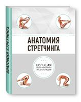Анатомия стретчинга. Большая иллюстрированная энциклопедия