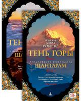 Шантарам-2. Тень горы. Комплект из 2-х книг