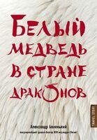 Белый медведь в стране драконов