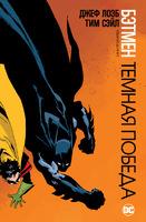 Бэтмен: Темная победа
