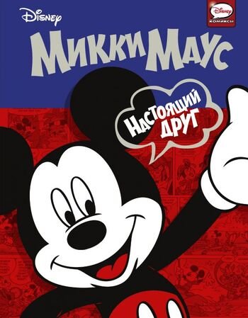 Микки Маус. Настоящий друг