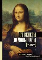 Дополнительные действия От Венеры до Моны Лизы. 100 шедевров Лувра