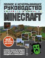 Minecraft. Полное и исчерпывающее руководство