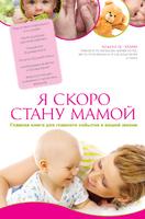 Я скоро стану мамой. Главная книга для главного события в вашей жизни