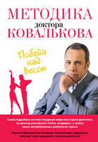 Методика доктора Ковалькова. Победа над весом