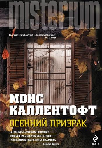 Осенний призрак
