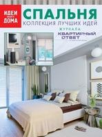"""Спальня. Коллекция лучших идей журнала """"Квартирный ответ на квартирный вопрос"""""""