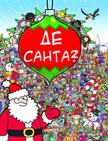 Де Санта?