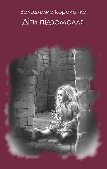 Діти підземелля