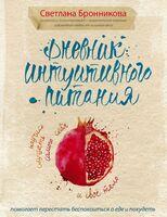 Дневник интуитивного питания