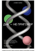 ДНК — не приговор