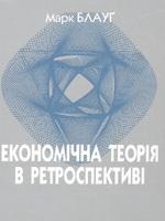 Економічна теорія в ретроспективі