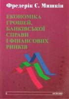 Економіка грошей, банківської справи і фінансових ринків