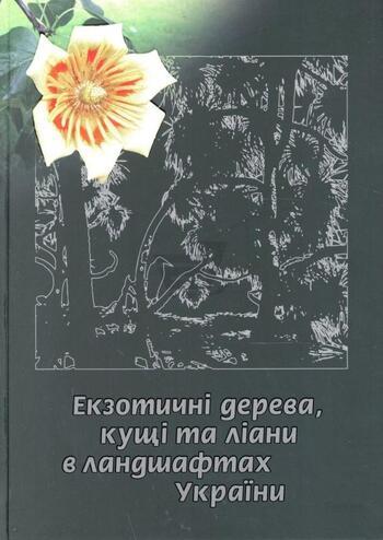 Екзотичні дерева, кущі та ліани в ландшафтах України