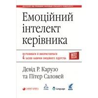 Емоційний інтелект керівника