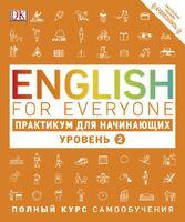 English for Everyone. Практикум для начинающих. Уровень 2