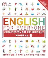 English for Everyone. Самоучитель для начинающих. Уровень 1