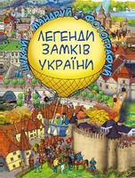 Легенди Замків України