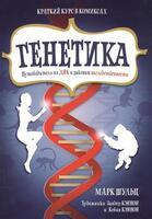 Генетика. Путеводитель по ДНК и законам наследственности