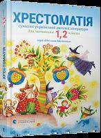 Хрестоматія сучасної української дитячої літератури для читання в 1,2 класах