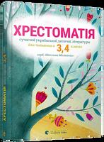 Хрестоматія сучасної української дитячої літератури для читання в 3,4 класах