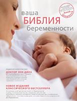 Ваша библия беременности