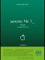 Девайс №1: Таємна історія iPhone