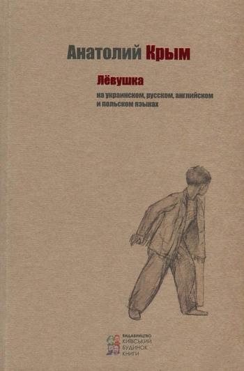 Лёвушка / Льовушка / Lowuszka / Liovushka
