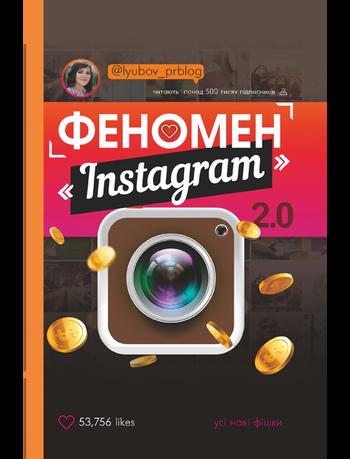 Феномен Instagram 2.0