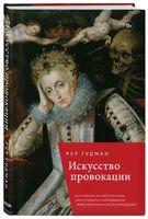 «Искусство провокации, или дерзкое поведение в Британии эпохи Возрождения»