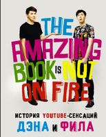 История YouTube-сенсаций Дэна и Фила: The Amazing Book Is Not On Fire
