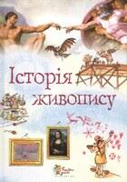 Історія живопису