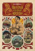 Іван Сила на прізвисько «Кротон»
