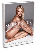 Книга про тіло