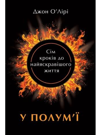 У полум'ї: 7 кроків до найяскравішого життя
