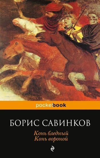 Конь бледный. Конь вороной