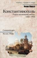 Константинополь. Город вселенской мечты. 1453-1924