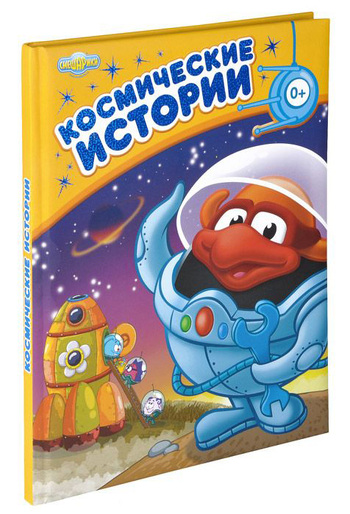 Космические истории