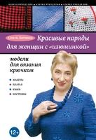 """Красивые наряды для женщин с """"изюминкой"""": модели для вязания крючком"""