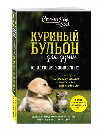 Куриный бульон для души. 101 история про животных