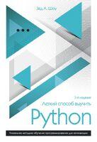 Легкий способ выучить Python